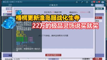 梦幻西游:梧桐借钱更新渔岛服战化生寺,22万的极品灵饰说买就买