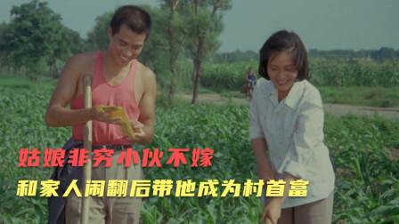 村花非要嫁给最穷小伙,和父母闹翻后,带着小伙成为村里首富