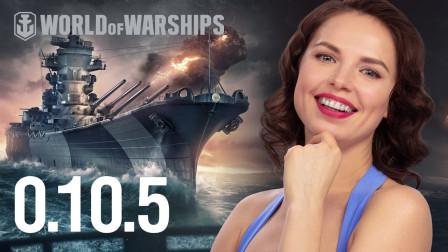 战舰世界更新 0.10.5 超级战舰