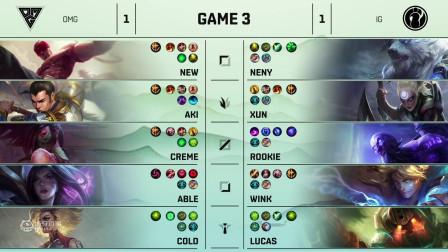 6月14日lpl比赛omg对阵ig,omg爆冷2比1,拿下ig, 第三把精彩集锦