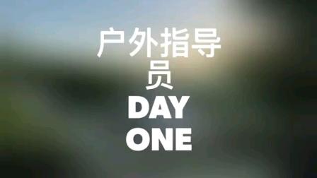 2021.6.6罗燕妮户外指导员培训视频4