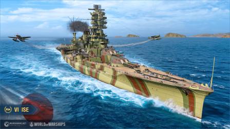 【战舰世界欧战天空】第1445期 伊势的进攻方式