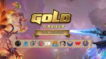 暴雪频道2-炉石传说黄金线上赛-6月月赛
