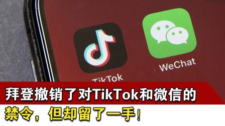拜登撤销了对TikTok和微信的禁令,但却留了一手!