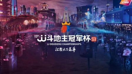JJ斗地主冠军杯S3-春季赛