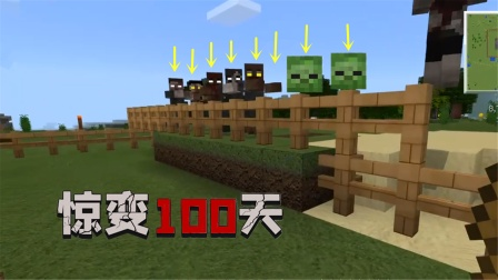 我的世界惊变100天10:刚做好围栏,怪物群就闻着味围上来了