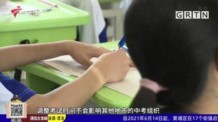 广州中考延期到7月 具体时间将尽早确定