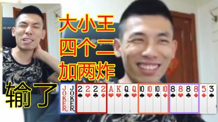【旭旭宝宝】宝哥大小王四个二加两炸的牌打输了!
