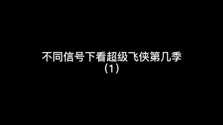 不同信号下看超级飞侠(1)