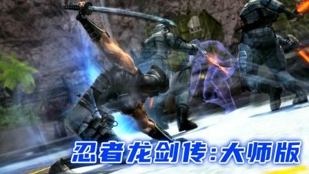 忍龙大师版合集体验!让我们砍个痛快吧、忍者龙剑传三