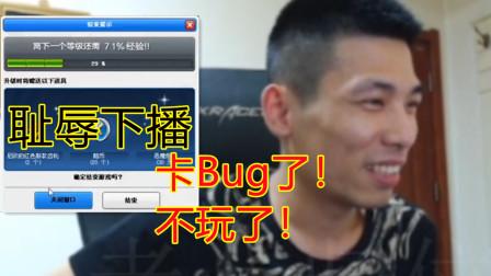 【旭旭宝宝】耻辱下播!宝哥:这卡bug了,我不玩了!