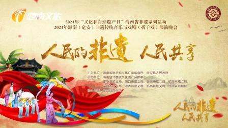 2021年海南(定安)非遗传统音乐与戏剧(折子戏)展演晚会