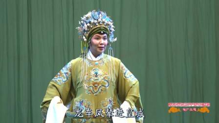 京剧《打龙袍》选段:龙车凤辇进皇城——马丽婵演唱