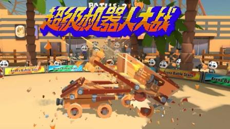 战斗机器人 熊猫勇士驾驶机械战车