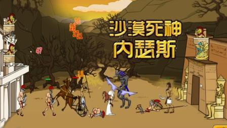战争进化史2 斯巴达勇士大战沙漠死神