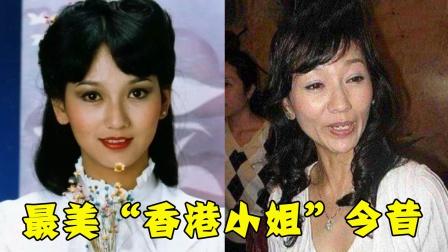 """最美""""香港小姐""""今昔,李嘉欣似17岁少女,赵雅芝早已面目全非"""