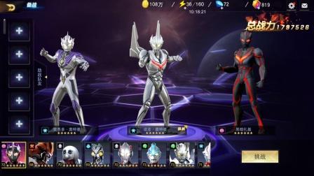 奥特曼宇宙英雄第471期:挑战魔王兽