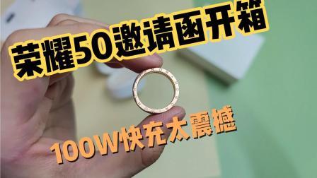 100W快充?荣耀50邀请函开箱:价格会是3999元起步吗?真香