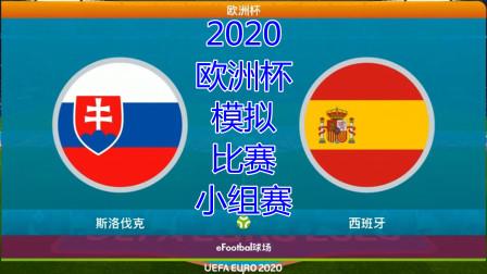 2020年欧洲杯,模拟比赛,斯洛伐克vs西班牙