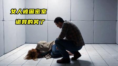 女人被绑架,困在一间密室,她却露出诡异微笑!