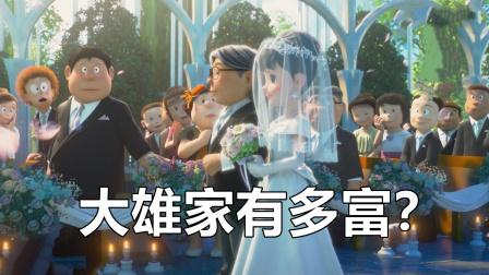 《哆啦A梦:伴我同行2》大雄家有多富?难怪静香会对他死心塌地