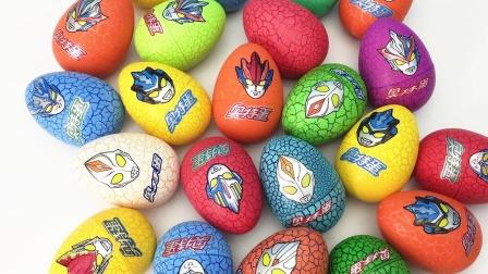奥特蛋奇趣蛋儿童玩具 拼装玩具 儿童变形蛋