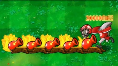 植物僵尸:迪迦僵尸PK火球豌豆