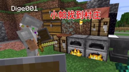 我的世界1.17联机04:小帕找到了村庄,幺迪完成农田与牧场
