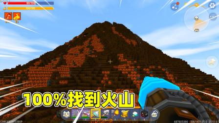 迷你世界高级生存463:生存找到的火山的唯一办法,宝藏随便拿
