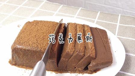 绝对是我吃过最好吃的巧克力慕斯 入口即化 纵享丝滑 太好吃了