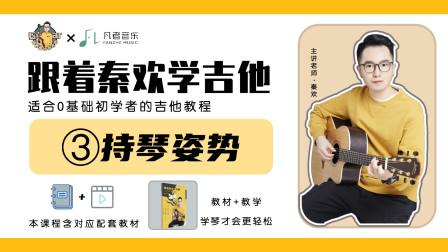 【吉他入门零基础教学】第3课 持琴姿势!60节课轻松学会吉他弹唱【跟着秦欢学吉他】