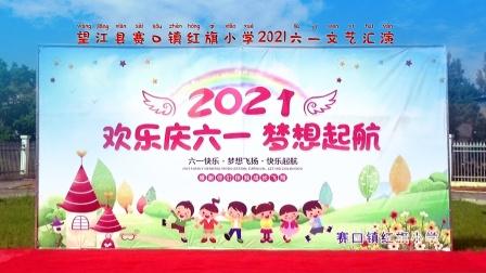 望江县赛口镇红旗小学2021六一汇演[]~1
