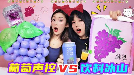 见过这么大水果吗?葡萄声控VS饮料冰山,寻宝做无硼砂泥谁最仙气