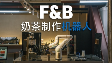 纽禄美卡协作机器人_制作奶茶展示