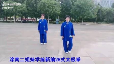 滦南河北队二姐妹演练新编28式太极拳