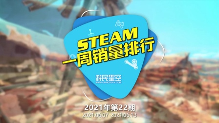 2021年第22期Steam周销榜:《战地2042》预购上榜