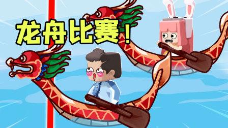 【木鱼】迷你世界:鱼玲端午节吃粽子赛龙舟