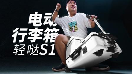 能装,能跑,能带人_轻哒电动行李箱【值不值得买第494期】