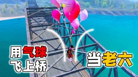 跑毒遭敌人堵桥!老橙子用气球偷偷飞上桥顶,直接反偷袭,哈哈!