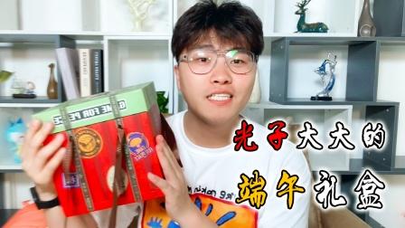 """老橙子Vlog:真开心!我居然收到了,光子亲自收的端午""""空投"""