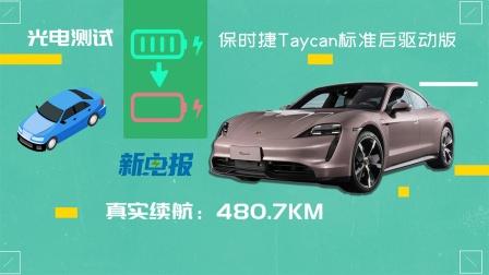保时捷Taycan测试:续航超标的电动车?我第一次见!