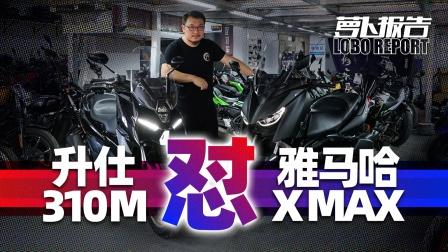 国货廉价PK进口加价 升仕310M雅马哈XMAX你选谁?
