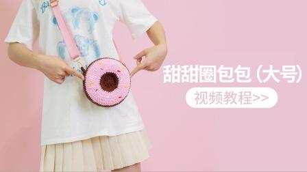 甜甜圈大圆包 编织小屋 嘉特汇