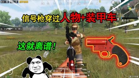 """和平精英揭秘:夏日信号枪,能穿过""""人物+装甲车""""?这就离谱!"""