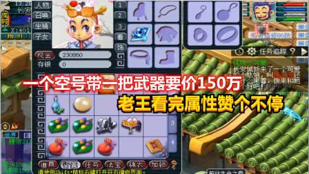 梦幻西游:一个空号带一把武器要价150万,老王看完属性赞个不停