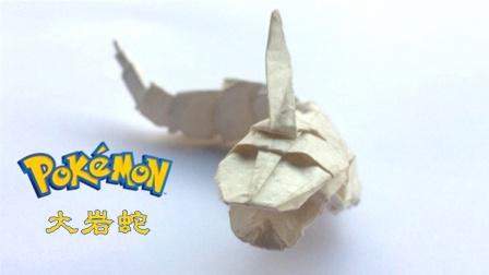 教你折纸大岩蛇,如此好玩的折纸作品你见过吗?