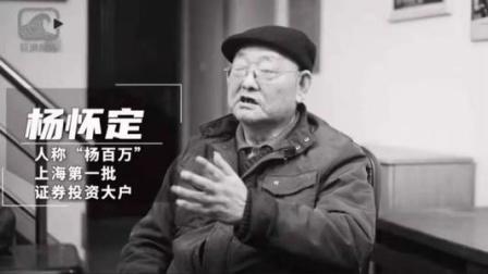 """""""中国股市传奇人物"""",第一股民杨百万去世"""