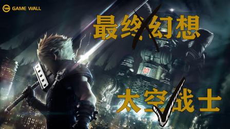 """""""最终幻想""""译为""""太空战士""""?原来奇葩的译名还藏有这样的典故"""