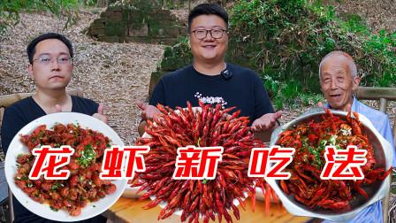 阿米买20斤小龙虾,做三种小龙虾新吃法,口齿留香,吃爽了