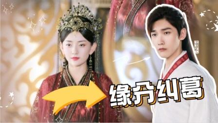 双世宠妃3:墨连城X曲香檀,缘分纠葛,虐点满格!